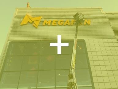 7.Megafun-lysskilt-385x290px-Over
